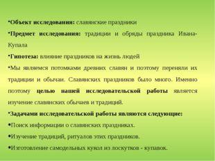 Объект исследования: славянские праздники Предмет исследования: традиции и об
