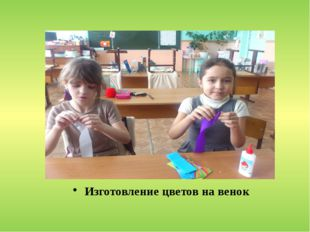 Изготовление цветов на венок