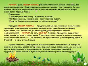 7 ИЮЛЯ - день ИВАНА КУПАЛА (Ивана Колдовника, Ивана Травника). По древнему по