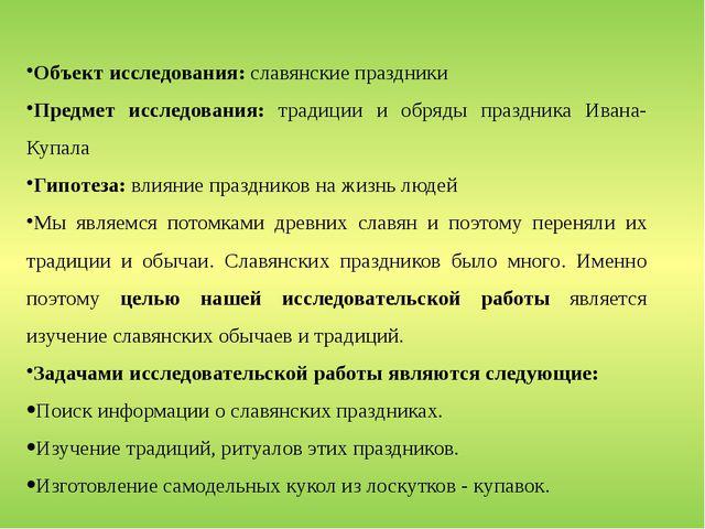 Объект исследования: славянские праздники Предмет исследования: традиции и об...