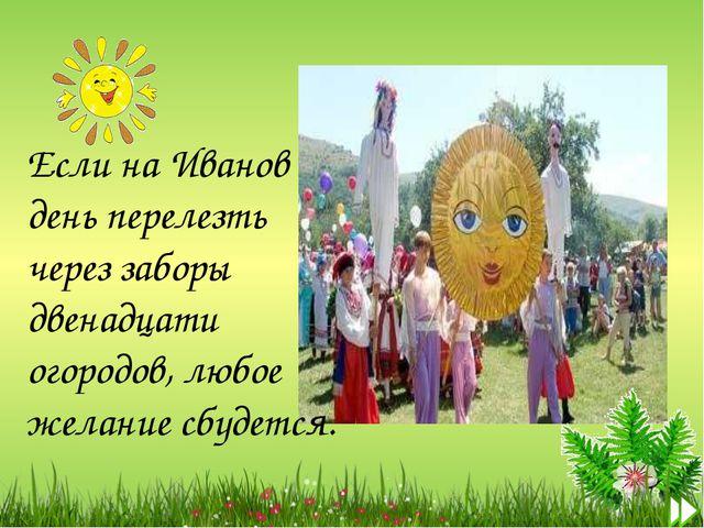 Если на Иванов день перелезть через заборы двенадцати огородов, любое желани...