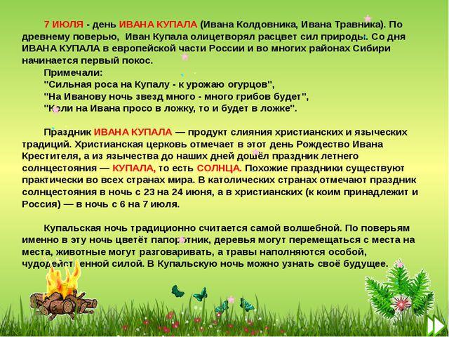 7 ИЮЛЯ - день ИВАНА КУПАЛА (Ивана Колдовника, Ивана Травника). По древнему по...