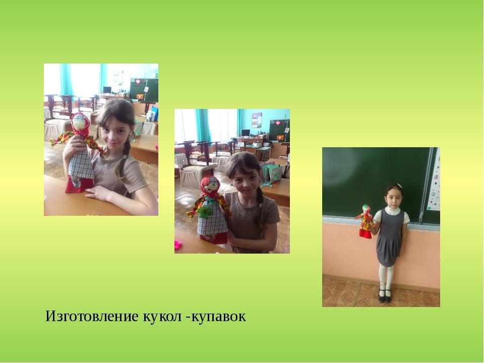 Изготовление кукол -купавок