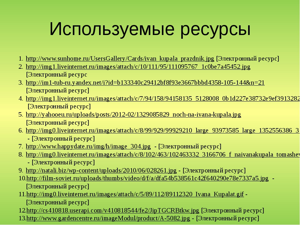 Используемые ресурсы http://www.sunhome.ru/UsersGallery/Cards/ivan_kupala_pra...