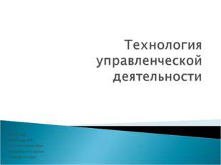 МБОУ СОШ Крутогузова М.В. С. п. «Село Новый Мир» Комсомольского района Хабаро