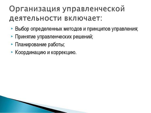 Выбор определенных методов и принципов управления; Принятие управленческих ре...
