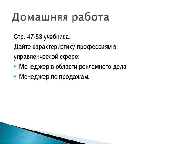 Стр. 47-53 учебника. Дайте характеристику профессиям в управленческой сфере:...