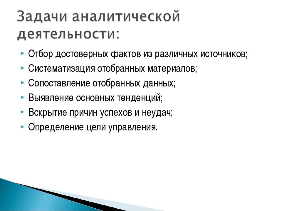 Отбор достоверных фактов из различных источников; Систематизация отобранных м...