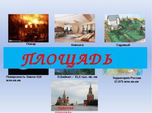 Садовый участок Комната Пожар Поверхность Земли 510 млн.кв.км О.Байкал -- 31