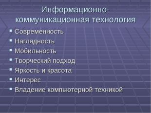 Информационно-коммуникационная технология Современность Наглядность Мобильнос
