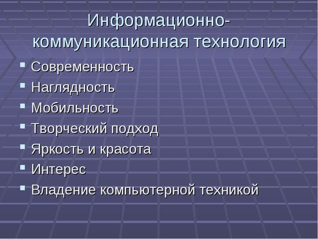 Информационно-коммуникационная технология Современность Наглядность Мобильнос...