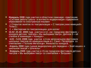 Февраль 2008 года участие в областном семинаре –практикуме «Система работы шк
