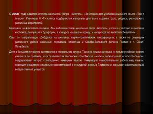 С 2000 года ведётся летопись школьного театра «Шпигель» «За страницами учебни
