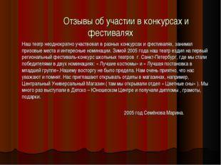 Отзывы об участии в конкурсах и фестивалях Наш театр неоднократно участвова