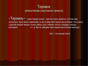 Теремок (впечатление участников проекта) «Теремок» - наша первая сказка , на
