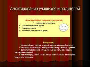 Анкетирование учащихся и родителей Анкетирование учащихся-театралов интересно
