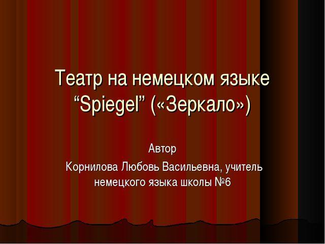 """Театр на немецком языке """"Spiegel"""" («Зеркало») Автор Корнилова Любовь Васильев..."""