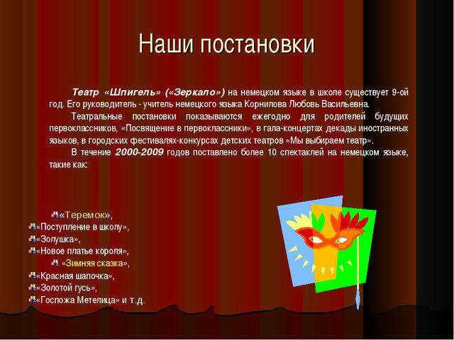 Наши постановки Театр «Шпигель» («Зеркало») на немецком языке в школе существ...