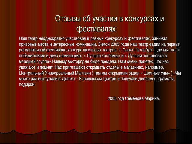 Отзывы об участии в конкурсах и фестивалях Наш театр неоднократно участвова...
