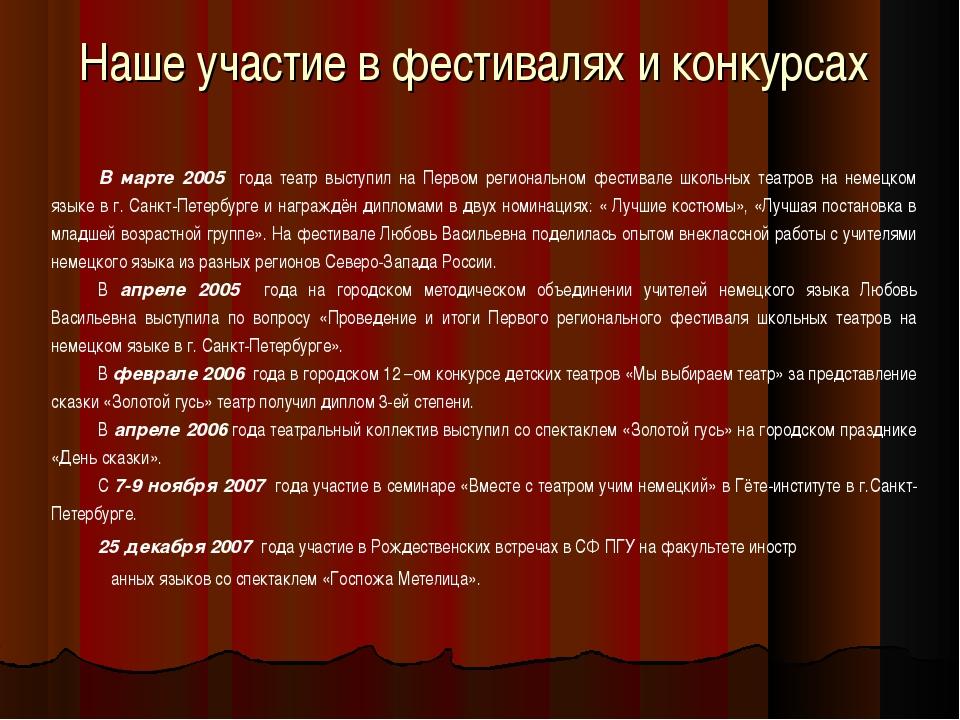 Наше участие в фестивалях и конкурсах В марте 2005 года театр выступил на Пер...