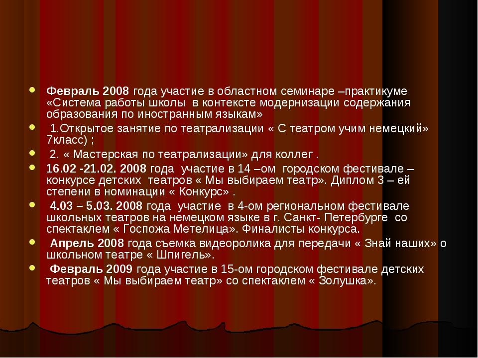 Февраль 2008 года участие в областном семинаре –практикуме «Система работы шк...