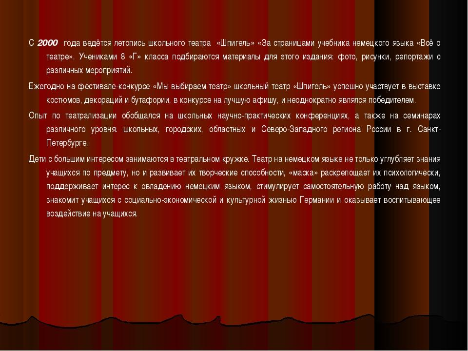С 2000 года ведётся летопись школьного театра «Шпигель» «За страницами учебни...