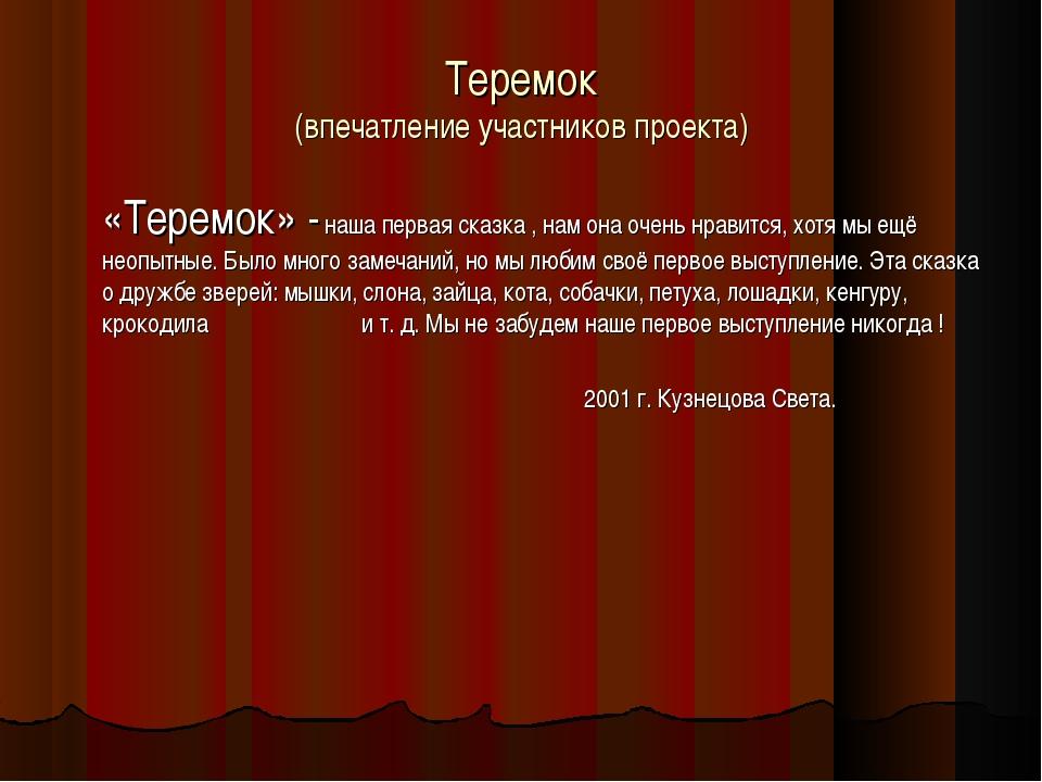 Теремок (впечатление участников проекта) «Теремок» - наша первая сказка , на...