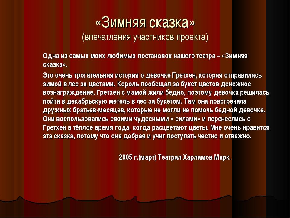 «Зимняя сказка» (впечатления участников проекта) Одна из самых моих любимых...