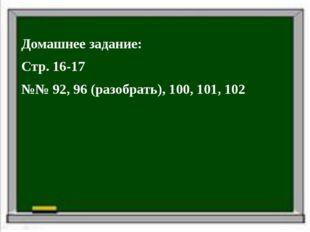 Домашнее задание: Стр. 16-17 №№ 92, 96 (разобрать), 100, 101, 102