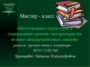 «Интеграция структуры и содержания уроков литературы на основе межпредметных