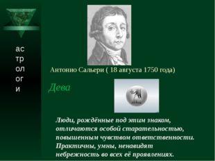 Антонио Сальери ( 18 августа 1750 года) Дева Люди, рождённые под этим знаком