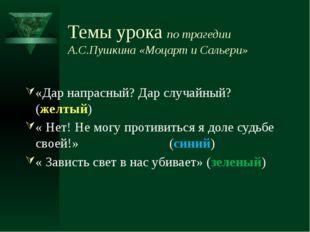 Темы урока по трагедии А.С.Пушкина «Моцарт и Сальери» «Дар напрасный? Дар слу