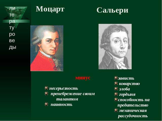 Моцарт минус Сальери несерьезность пренебрежение своим талантом наивность зав...