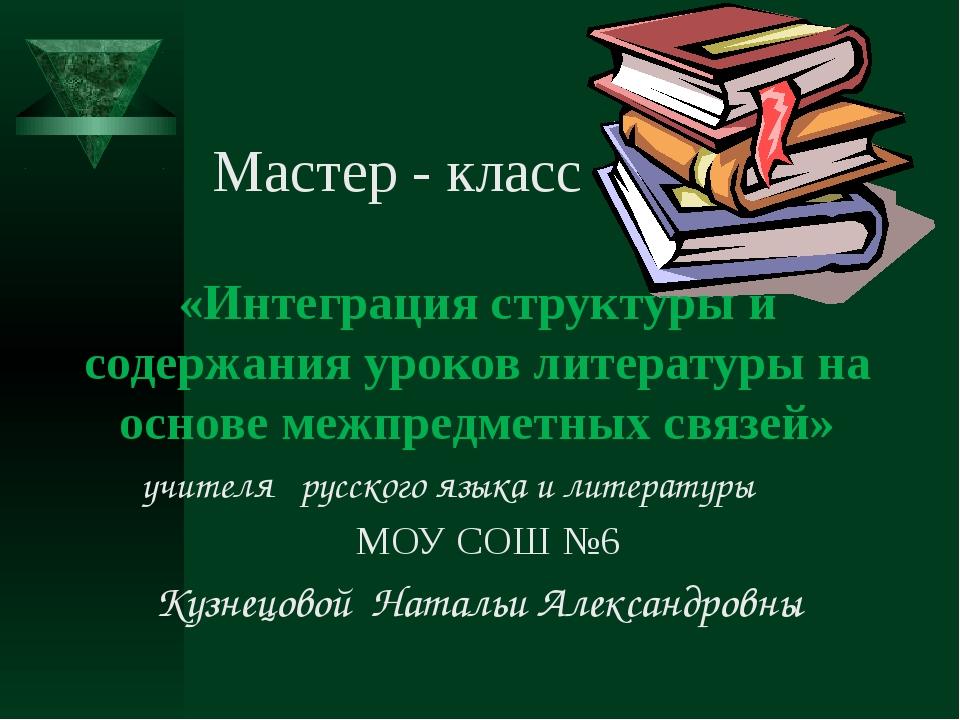 «Интеграция структуры и содержания уроков литературы на основе межпредметных...