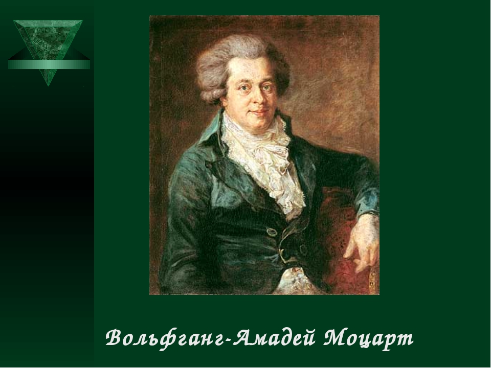 Вольфганг-Амадей Моцарт