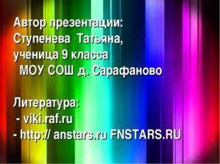 Автор презентации: Ступенева Татьяна, ученица 9 класса МОУ СОШ д. Сарафаново