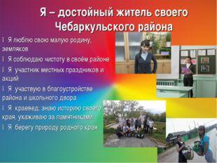 Я – достойный житель своего Чебаркульского района ●Я люблю свою малую родину,
