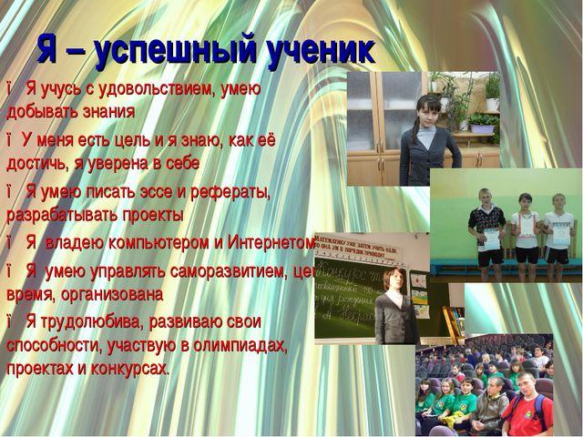 Я – успешный ученик ● Я учусь с удовольствием, умею добывать знания ●У меня е...