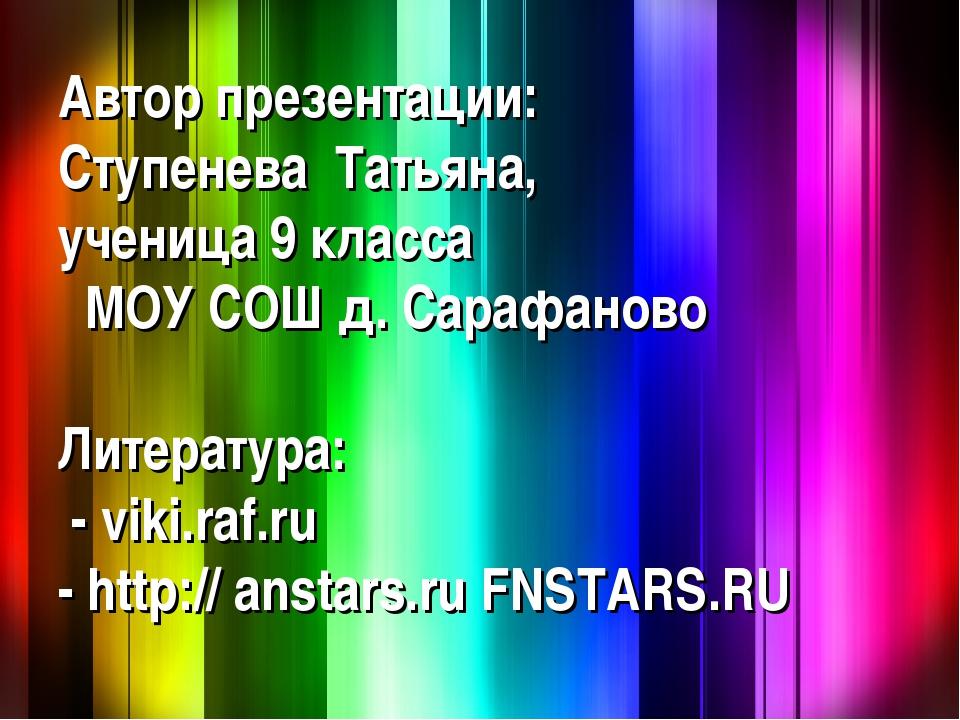 Автор презентации: Ступенева Татьяна, ученица 9 класса МОУ СОШ д. Сарафаново...