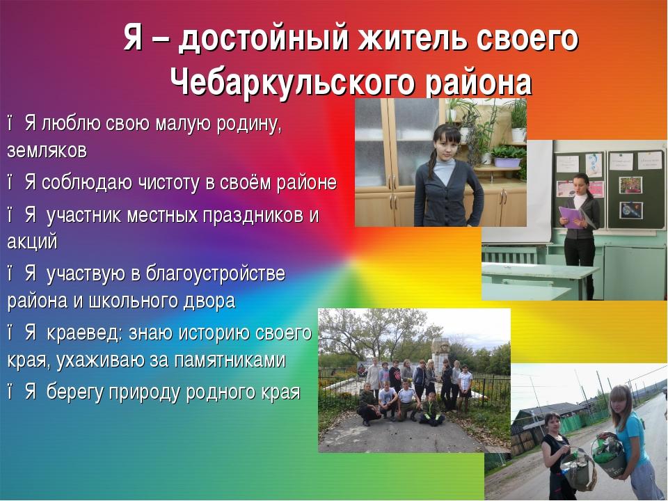 Я – достойный житель своего Чебаркульского района ●Я люблю свою малую родину,...