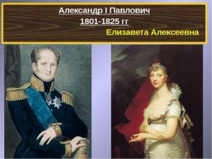 Александр I Павлович 1801-1825 гг Елизавета Алексеевна