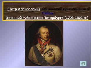 Граф (с 1799) Пётр Лю́двиг фон дер Па́лен (Петр Алексеевич) ближайший прибл