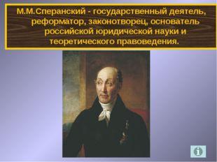 М.М.Сперанский - государственный деятель, реформатор, законотворец, основате