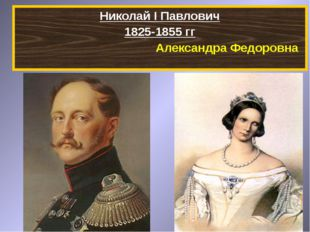 Николай I Павлович 1825-1855 гг Александра Федоровна