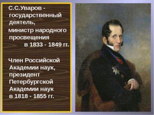 С.С.Уваров - государственный деятель, министр народного просвещения в 1833 -
