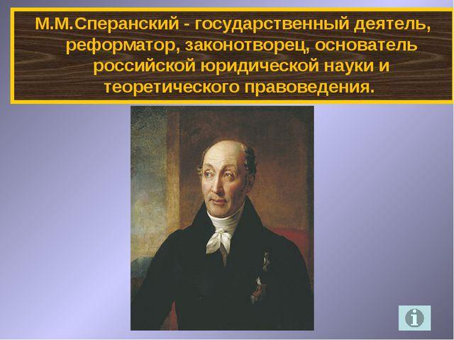 М.М.Сперанский - государственный деятель, реформатор, законотворец, основате...