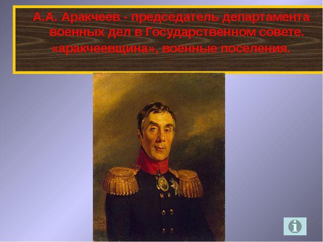 А.А. Аракчеев - председатель департамента военных дел в Государственном сове...
