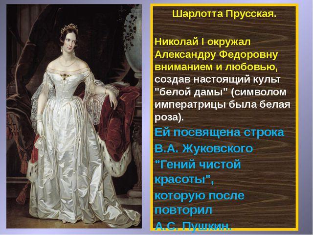 Шарлотта Прусская. Николай I окружал Александру Федоровну вниманием и любовь...