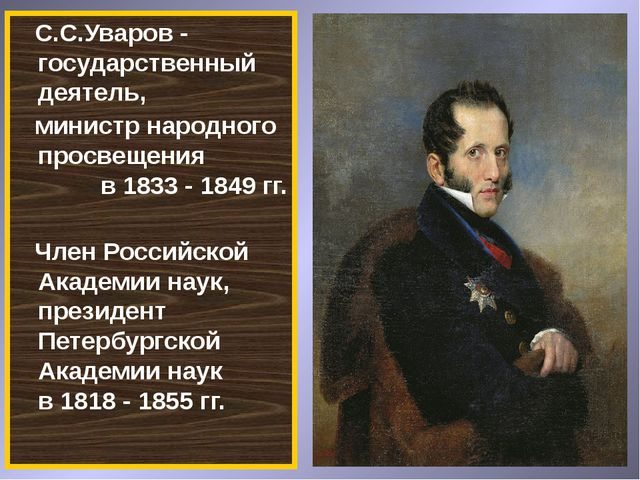 С.С.Уваров - государственный деятель, министр народного просвещения в 1833 -...