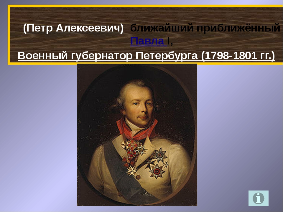 Граф (с 1799) Пётр Лю́двиг фон дер Па́лен (Петр Алексеевич) ближайший прибл...